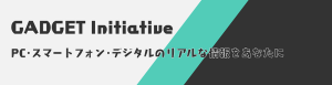 gadget-initiative-topgazou01