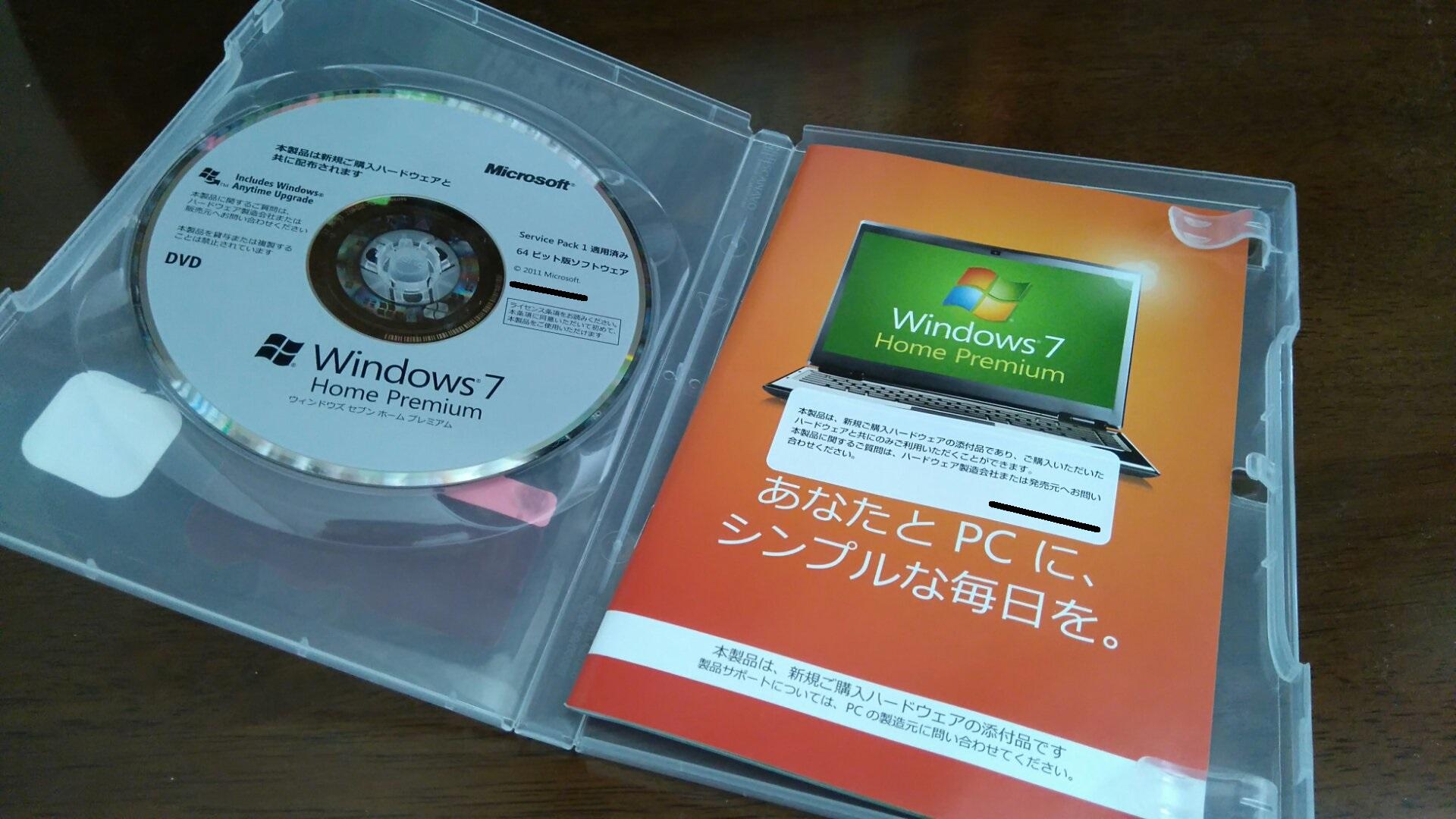windows7 ダウンロード 購入