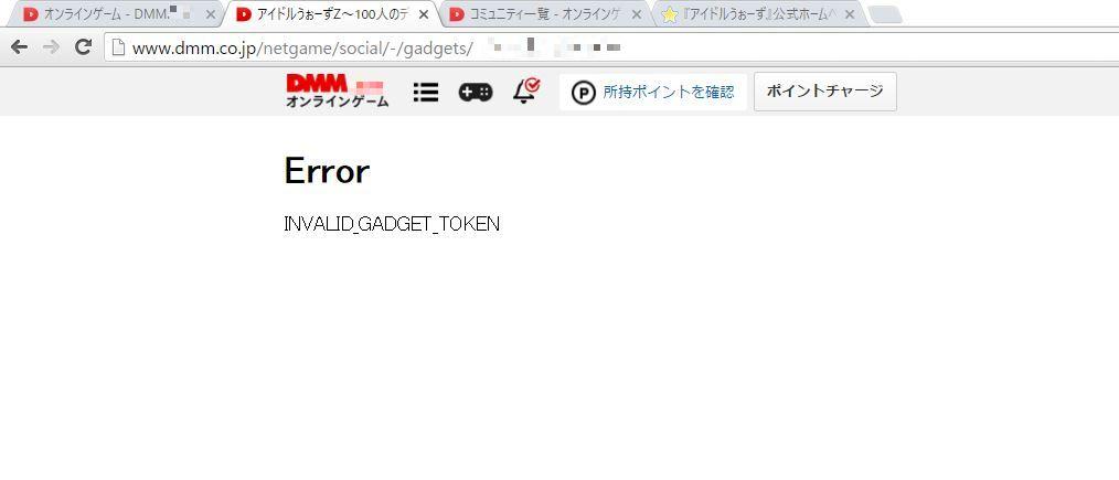 dmm_invalid_gadget_token_error_キャプチャ