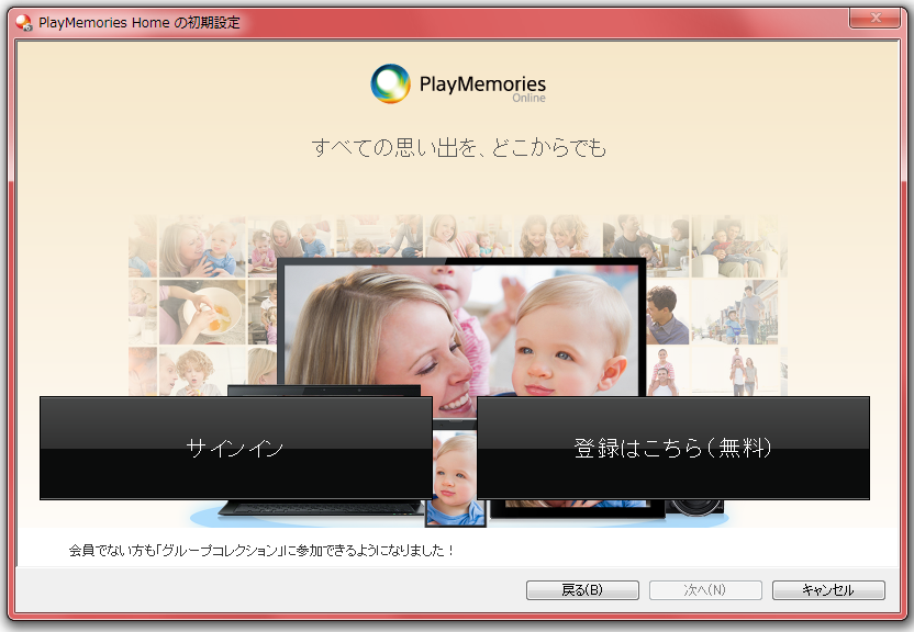 PlayMemories Home と PlayMemories Online の紹介と設定法