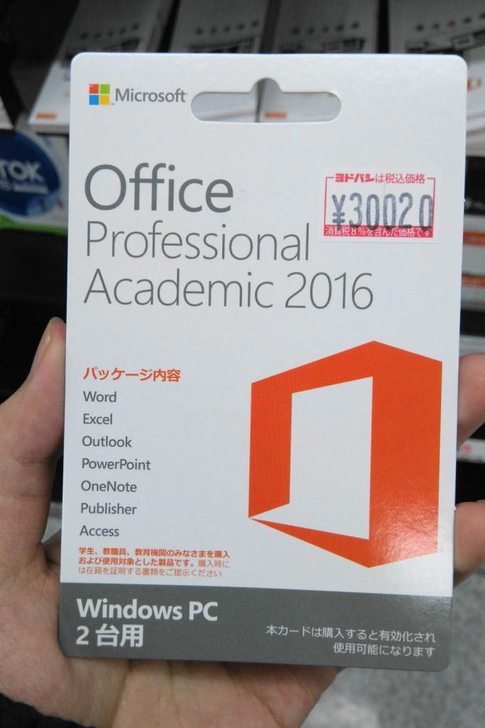 office 2016 家庭 学生 版