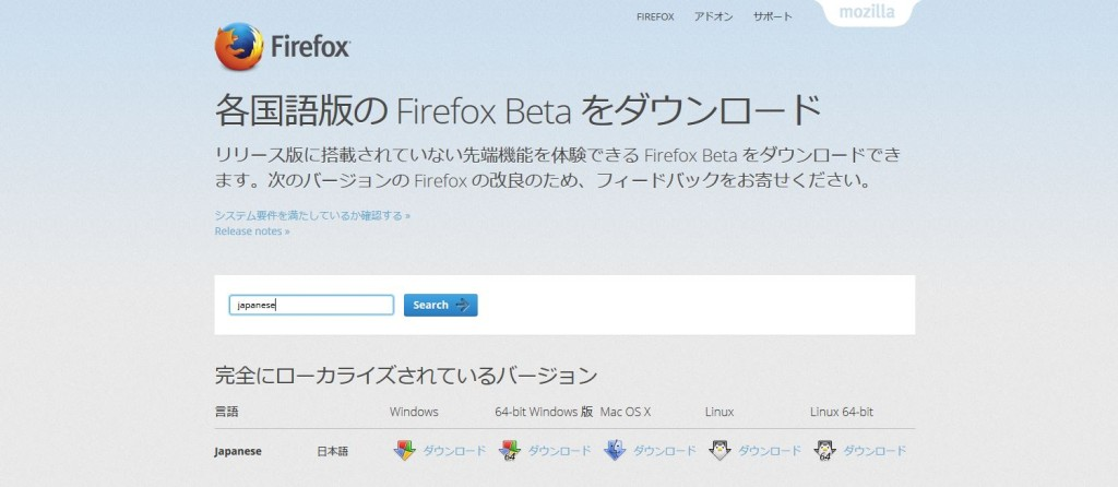 firefox_64bit_japanese