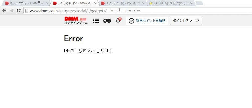 dmm_invalid_gadget_token_error_キャプチャ