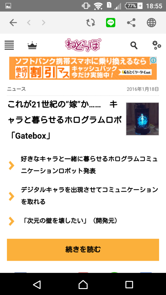 Screenshot_2016-01-18-18-55-22