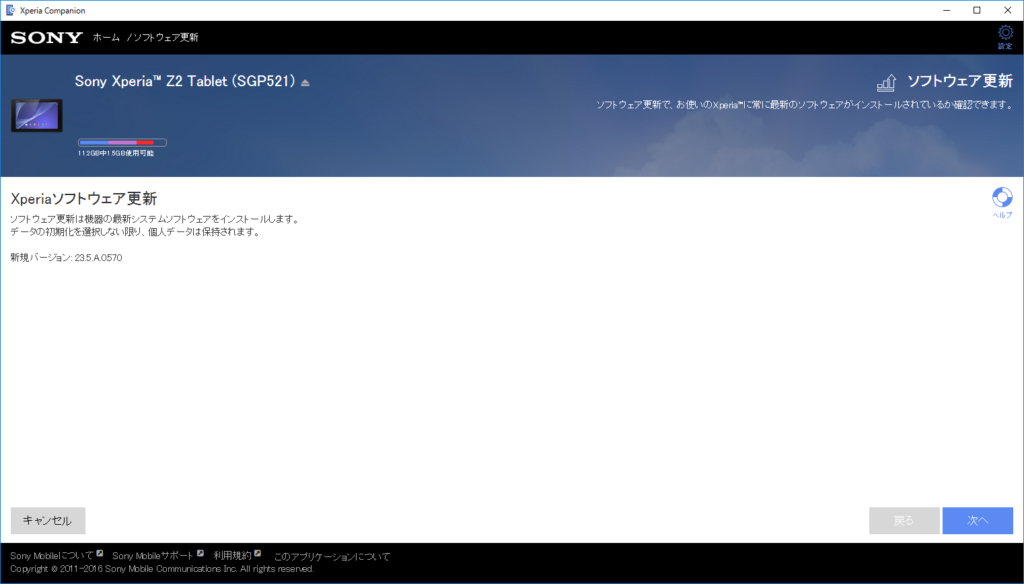 xperiacompanion-install4