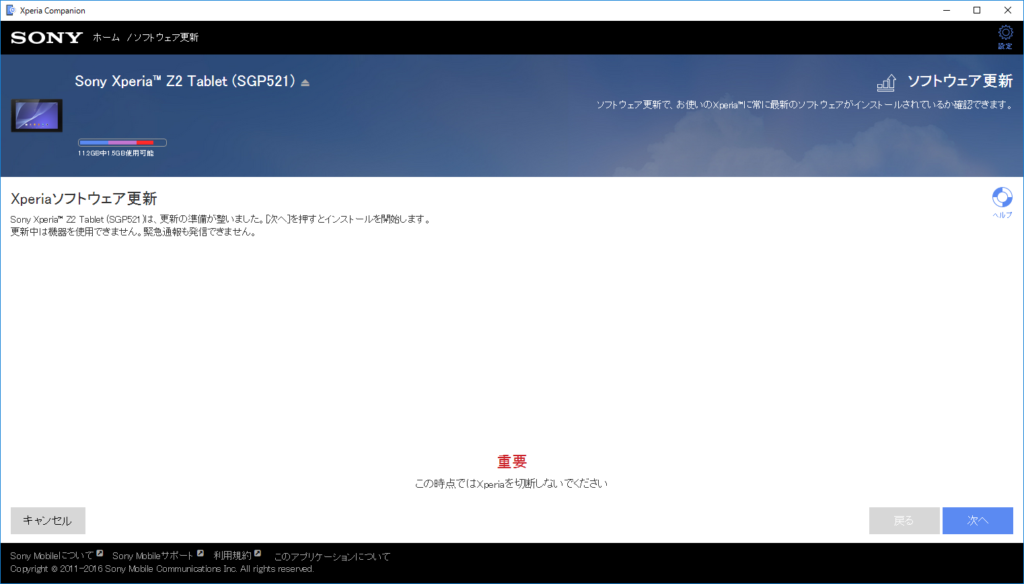 xperiacompanion-install6