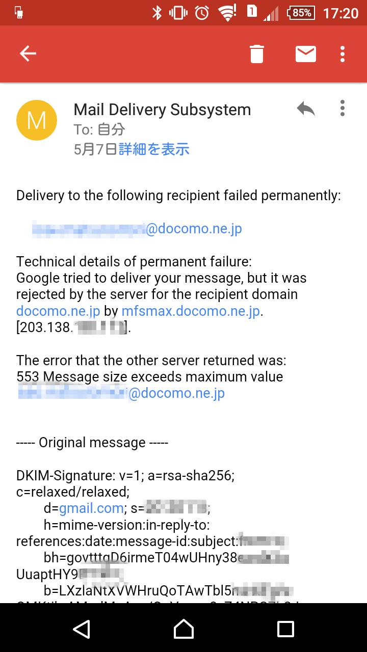 Mail Delivery Subsystemとは?原因と解決法を徹底解説
