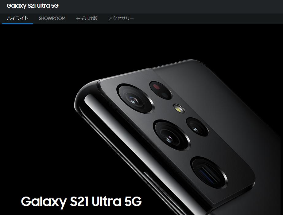 最新のGalaxy S21、SDカード非対応に