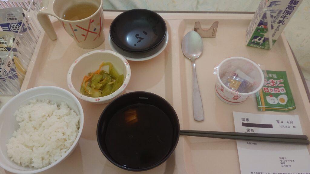 入院12日目の朝食