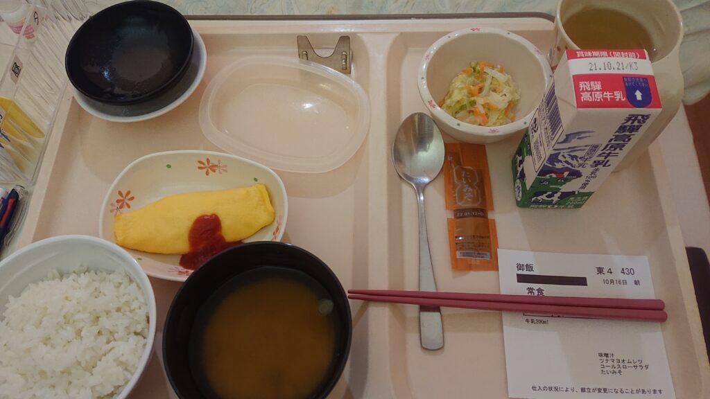 入院13日目の朝食